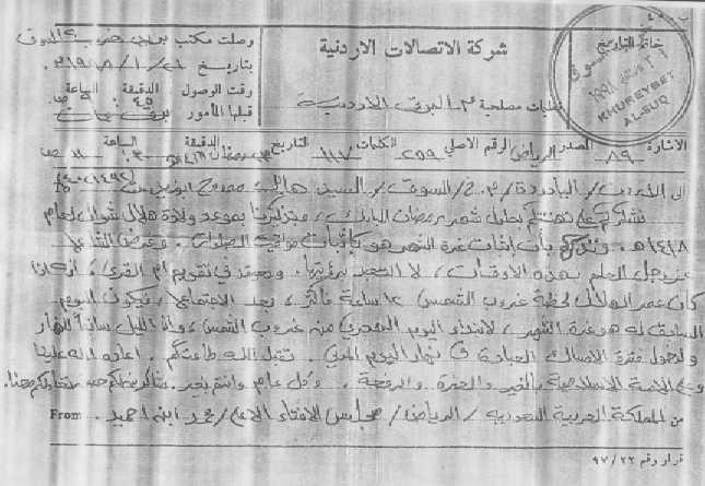 Telegram from The Highest Religious Council of Saudi Arabia